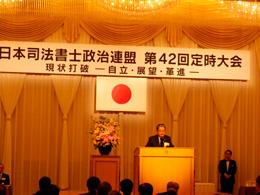 挨拶をする 日本司法書士政治連盟 田嶋規由会長